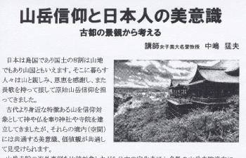 山岳信仰と日本人の美意識