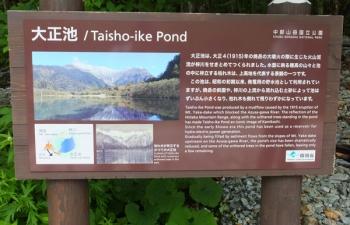 1.上高地大正池看板縮小