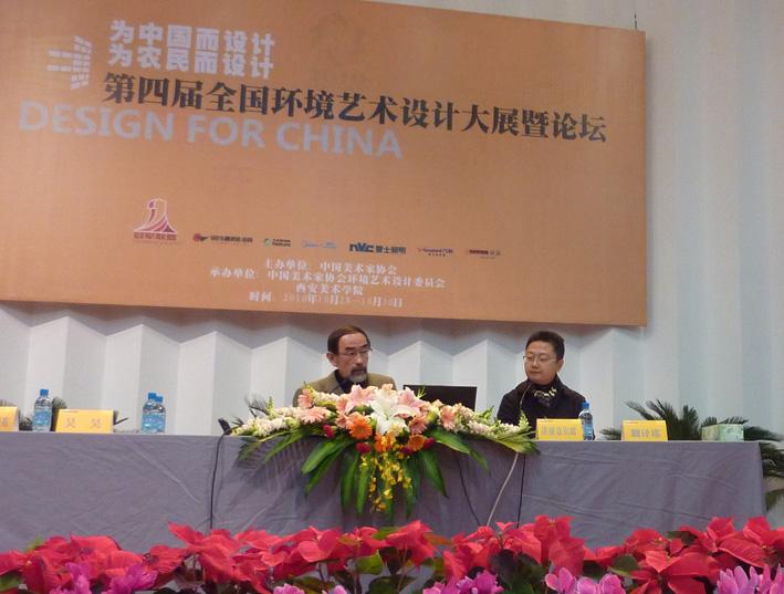 2010年 中国環境デザイン学会 西安大会発表