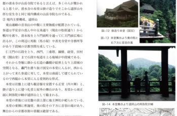 京都、清水寺境内景観構成分析